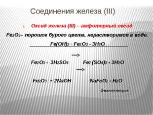 Соединения железа (III) Оксид железа (III) – амфотерный оксид Fe2O3– порошок