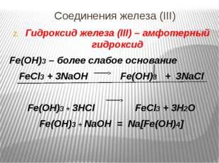 Соединения железа (III) Гидроксид железа (III) – амфотерный гидроксид Fe(OH)3