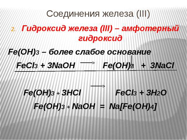 Соединения железа (III) Гидроксид железа (III) – амфотерный гидроксид Fe(OH)3...