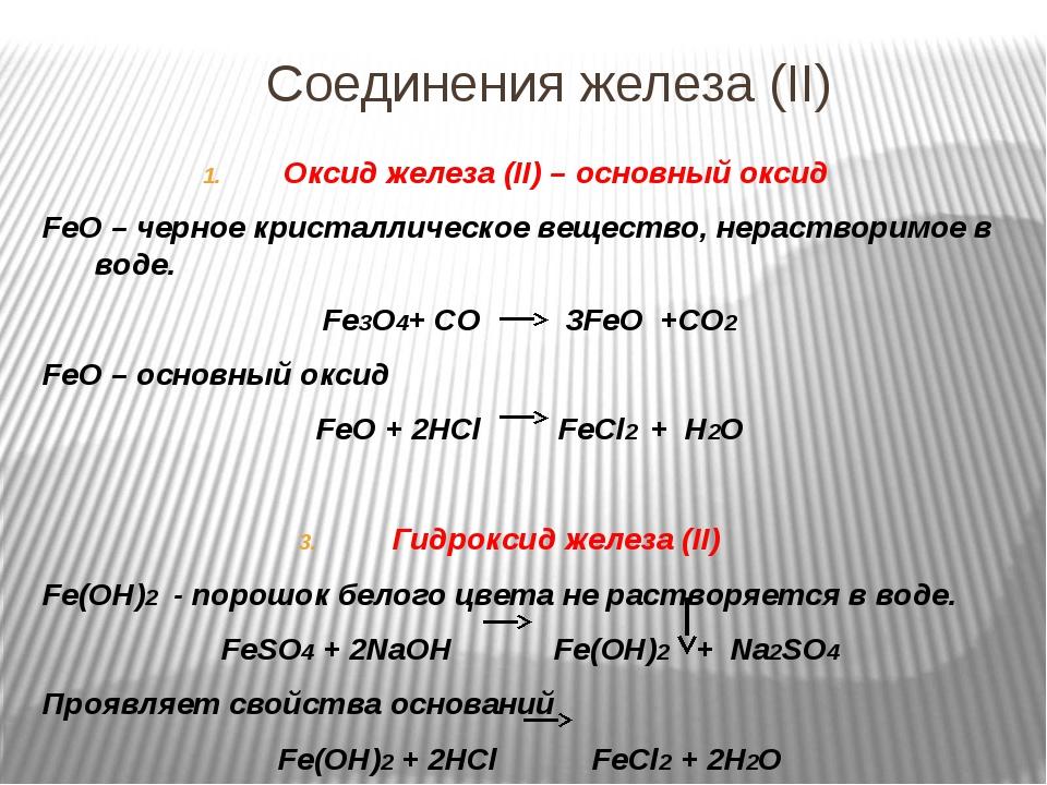 Соединения железа (II) Оксид железа (II) – основный оксид FeO – черное криста...