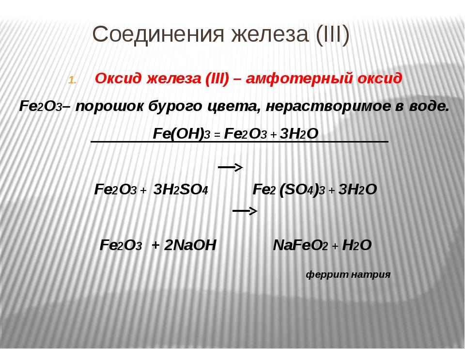 Соединения железа (III) Оксид железа (III) – амфотерный оксид Fe2O3– порошок...