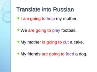 Translate into Russian I am going to help my mother. We are going to play foo