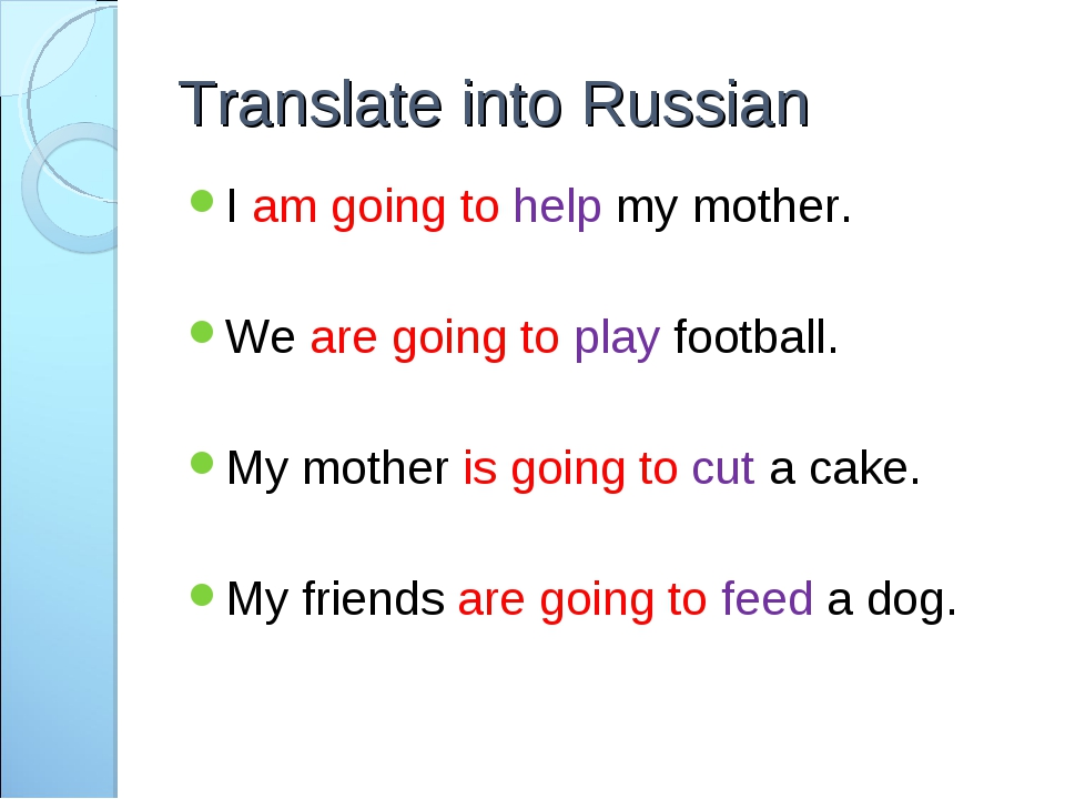 Translate into Russian I am going to help my mother. We are going to play foo...