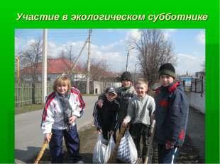 Участие в экологическом субботнике