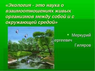«Экология - это наука о взаимоотношениях живых организмов между собой и с окр