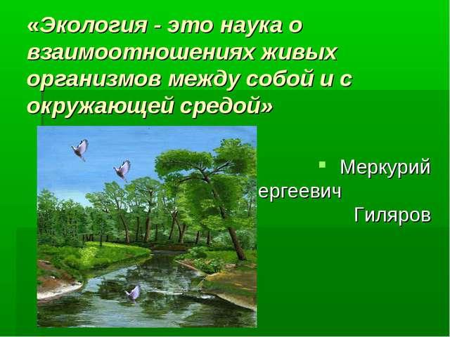 «Экология - это наука о взаимоотношениях живых организмов между собой и с окр...