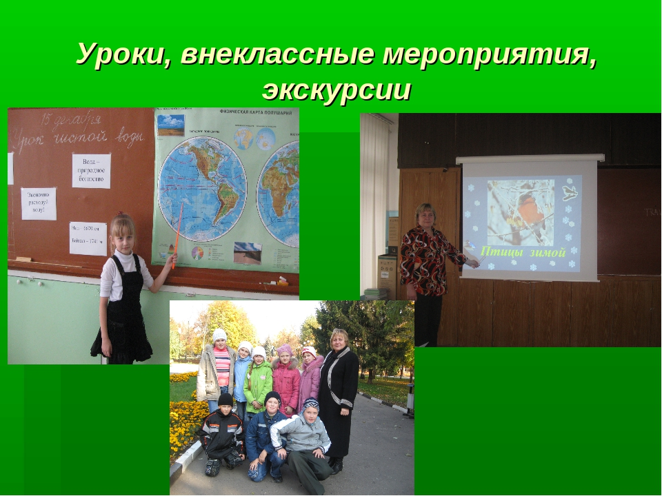 Уроки, внеклассные мероприятия, экскурсии