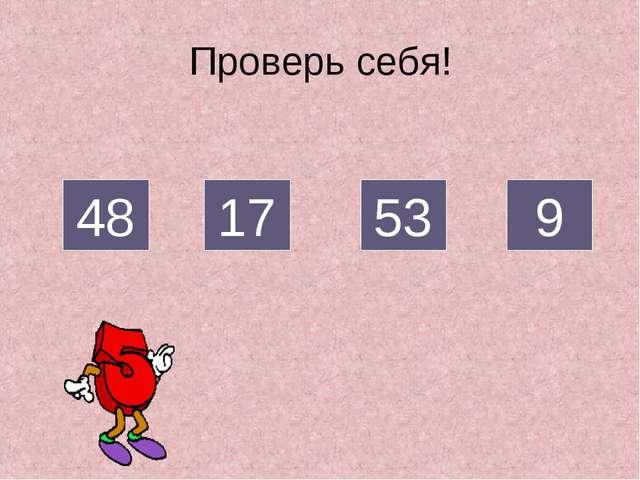 Проверь себя! 48 17 53 9