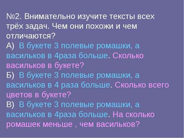 №2. Внимательно изучите тексты всех трёх задач. Чем они похожи и чем отличают...