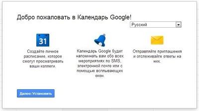 https://sites.google.com/a/sch381.pskovedu.ru/google-apps/_/rsrc/1368123197442/vvedenie-v-gapps/4-kalendar-google/%D0%A0%D0%B8%D1%81%D1%83%D0%BD%D0%BE%D0%BA2.jpg