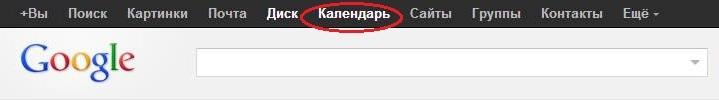 https://sites.google.com/a/sch381.pskovedu.ru/google-apps/_/rsrc/1368123092474/vvedenie-v-gapps/4-kalendar-google/%D0%A0%D0%B8%D1%81%D1%83%D0%BD%D0%BE%D0%BA1.jpg
