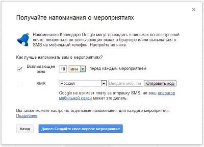 https://sites.google.com/a/sch381.pskovedu.ru/google-apps/_/rsrc/1368123298741/vvedenie-v-gapps/4-kalendar-google/%D0%A0%D0%B8%D1%81%D1%83%D0%BD%D0%BE%D0%BA4.jpg