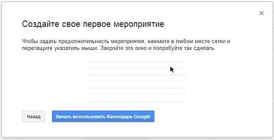 https://sites.google.com/a/sch381.pskovedu.ru/google-apps/_/rsrc/1368123382257/vvedenie-v-gapps/4-kalendar-google/%D0%A0%D0%B8%D1%81%D1%83%D0%BD%D0%BE%D0%BA5.jpg
