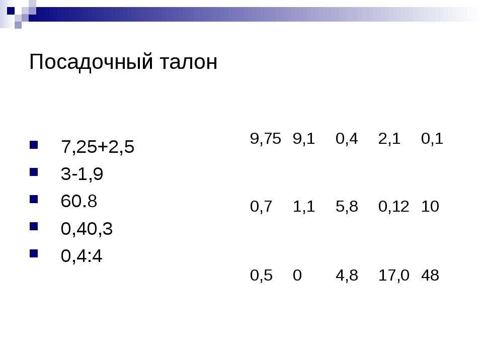Посадочный талон 7,25+2,5 3-1,9 60.8 0,40,3 0,4:4
