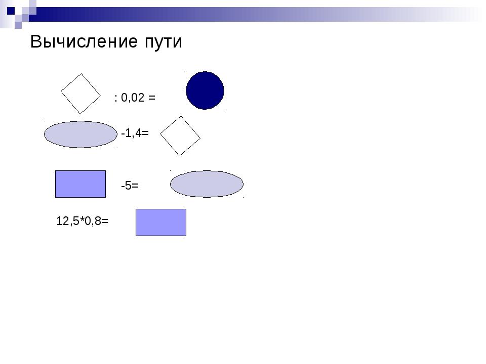 Вычисление пути : 0,02 = -1,4= -5= 12,5*0,8=