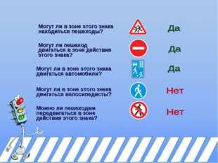 Могут ли в зоне этого знака находиться пешеходы? Могут ли пешеход двигаться