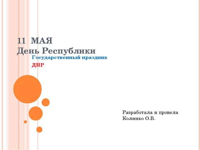 11 МАЯ День Республики Государственный праздник ДНР Разработала и провела Кол...