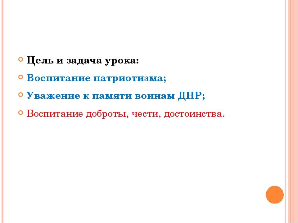 Цель и задача урока: Воспитание патриотизма; Уважение к памяти воинам ДНР; Во...