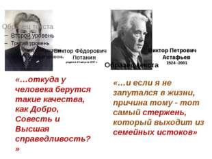 Виктор Фёдорович Потанин родился 14 августа 1937 г. «…откуда у человека берут
