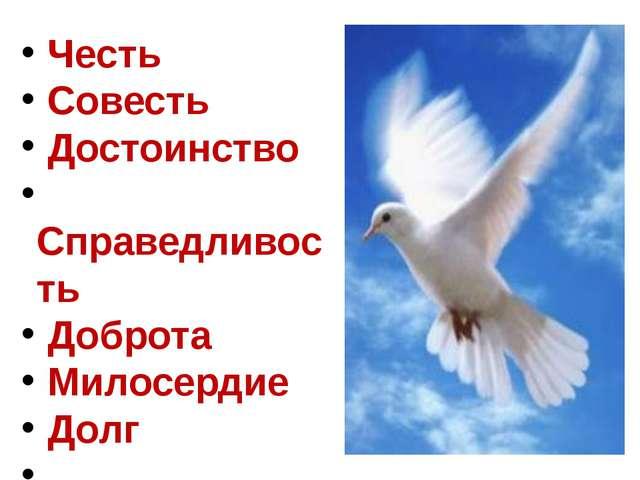 Честь Совесть Достоинство Справедливость Доброта Милосердие Долг Ответственн...