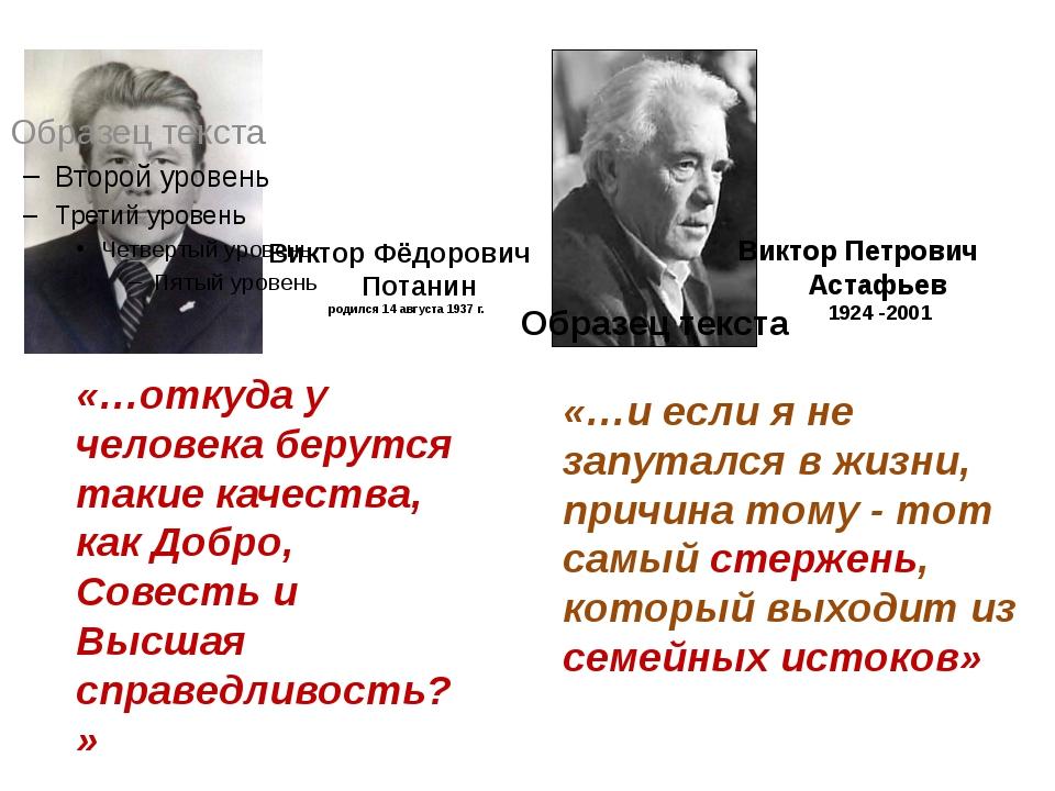 Виктор Фёдорович Потанин родился 14 августа 1937 г. «…откуда у человека берут...