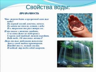 Свойства воды: ПРОЗРАЧНОСТЬ Что может быть в прозрачной капельке воды? На пер