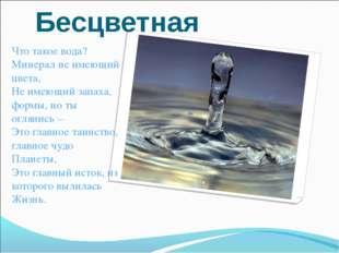 Бесцветная Что такое вода? Минерал не имеющий цвета, Не имеющий запаха, формы