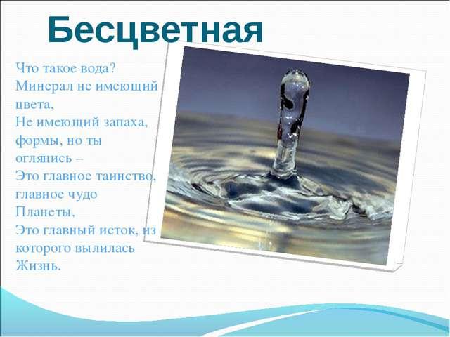 Бесцветная Что такое вода? Минерал не имеющий цвета, Не имеющий запаха, формы...