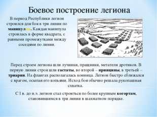 Боевое построение легиона В период Республики легион строился для боя в три л
