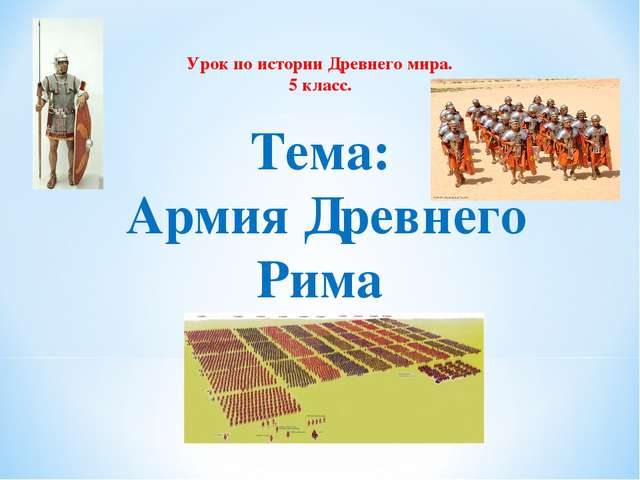 Урок по истории Древнего мира. 5 класс.  Тема: Армия Древнего Рима