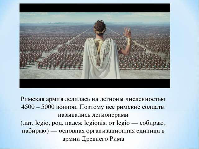 Римская армия делилась на легионы численностью 4500 – 5000 воинов. Поэтому вс...