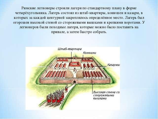 Римские легионеры строили лагеря по стандартному плану в форме четырёхугольни...