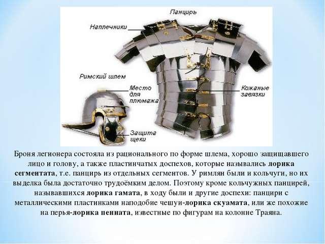 Броня легионера состояла из рационального по форме шлема, хорошо защищавшего...