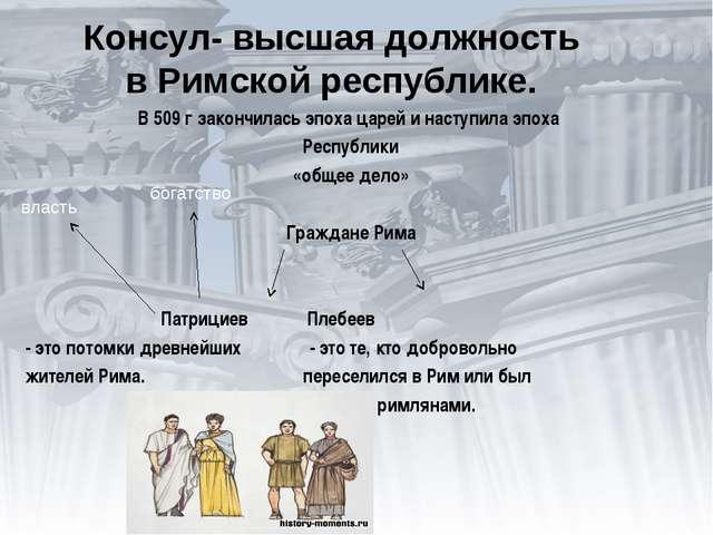 Консул- высшая должность в Римской республике. В 509 г закончилась эпоха царе...