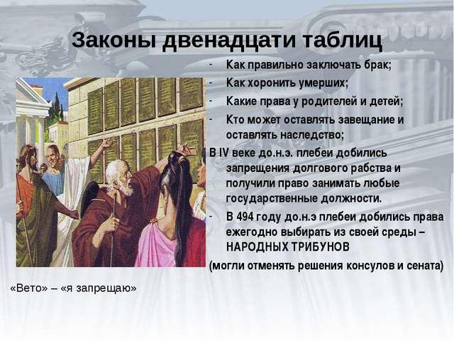 Законы двенадцати таблиц Как правильно заключать брак; Как хоронить умерших;...