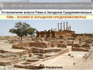 Установление власти Рима в Западном Средиземноморье I Пуническая война 264 -