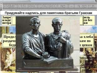 133 г. до н.э. – земельная реформа Тиберия Гракха Запрет одной семье владеть