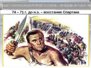 74 – 71 г. до н.э. – восстание Спартака