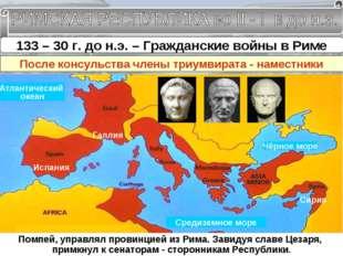 133 – 30 г. до н.э. – Гражданские войны в Риме Причины Гражданских войн Рост