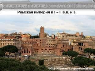 Римская империя в I – II в.в. н.э. Тиберий Клавдий Калигула Нерон Перестали с