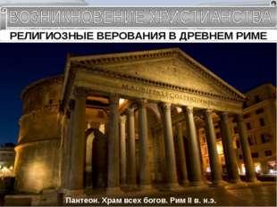 РЕЛИГИОЗНЫЕ ВЕРОВАНИЯ В ДРЕВНЕМ РИМЕ Заимствования римлян в греческой мифолог