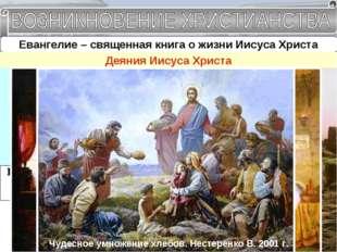 I в. н.э. – Иудея – римская провинция Иудея Вифлеем – место, где согласно Ева