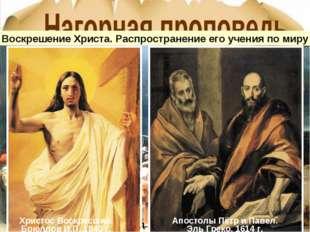 Нагорная проповедь. Г.Доре 1856 г. Слава об Иисусе Христе как о человеке, кот