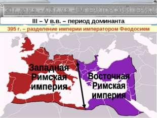Доминант («доминус» - господин) – неограниченная власть Император Диоклетиан