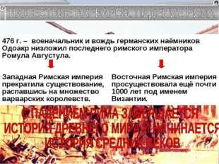 III – IV в.в. – набеги варваров на империю Лимес IV – VII в.в. – Великое пере