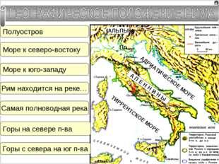 Полуостров Море к северо-востоку Море к юго-западу Рим находится на реке… Са