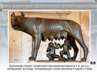 Бронзовая статуя, созданная этрусским мастером в V в. до н.э., изображает вол