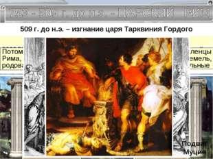 Древнейший Рим. Рисунок нашего времени. ЦАРИ РИМА Ромул. Нума Помпилий. Тулл