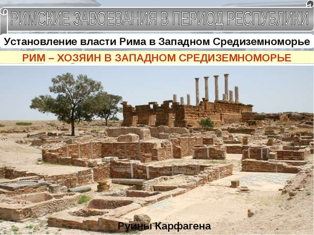 Установление власти Рима в Западном Средиземноморье I Пуническая война 264 -...