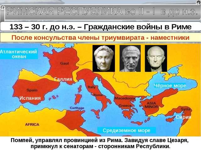 133 – 30 г. до н.э. – Гражданские войны в Риме Причины Гражданских войн Рост...